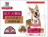 ☆寵愛家☆希爾思成犬 羊肉與糙米特調食譜 3kg