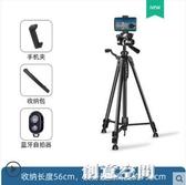 三腳架單反相機便攜攝影微單戶外手機拍照自拍直播支架照相機云臺佳能尼康戶外NMS【創意新品】