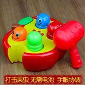 大號敲擊果蟲打地鼠6-12個月0-1-3歲嬰幼兒童寶寶早教益智力玩具教具   LannaS