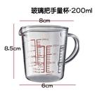 Tiamo 玻璃有柄量杯-200ml(HG2286) 量杯