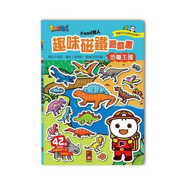 FOOD超人趣味磁鐵遊戲書 恐龍王國 風車 (購潮8) 4714426207245