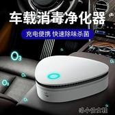 車載淨化器 車載空氣凈化器殺菌除臭除小型家用寵物冰箱衛生間臭氧 618大促銷YYJ