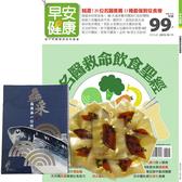 《早安健康》1年12期 贈 鱻采頂級烏魚子一口吃(10片裝/2盒組)