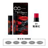 凱婷 CC血色護唇膏N(迷彩) 01 (5.0g)