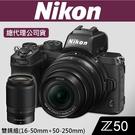 【公司貨】NIKON Z50 雙鏡 Z 16-50 +50-250 MM 登錄送原電+64G 到110/1/31 屮R4