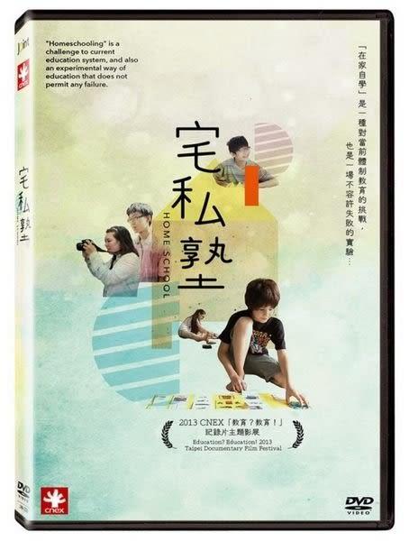 宅私塾 DVD (購潮8)