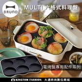 日本BRUNO BOE021-MULTI 烤盤 生鐵鍋 專用 萬用6格烤盤 公司貨