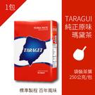 1包xTaragui純正原味瑪黛茶(馬黛茶)250g[袋裝茶葉]@賣瑪黛茶啦XD