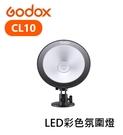 【EC數位】Godox 神牛 CL10 LED彩色氛圍燈 特效燈 環境燈 RGB燈 光效燈 攝影燈 棚燈