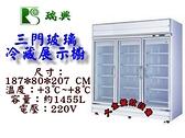 瑞興三門冷藏展示櫃/三門冰箱/冷藏櫃/台灣製造/德國壓縮機/西點櫥/玻璃冷藏冰箱/大金