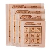 兒童數字益智玩具思維訓練迷盤滑動拼圖【福喜行】