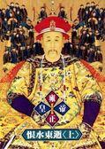 (二手書)雍正皇帝:恨水東逝(上冊)