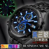時刻美最新SKMEI 防水真三眼不銹鋼錶帶 -匠子工坊-【UK0098】