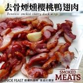 【海肉管家-全省免運】去骨煙燻櫻桃鴨翅肉X3包(180g-200g±10%/包)