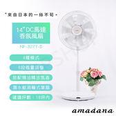 促銷【日本Amadana】14吋DC馬達香氛風扇 NF-327T-S