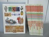【書寶二手書T5/少年童書_RAP】新知識_401~415冊間_共15本合售_中國文學_西洋文學等