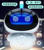 早教機智慧機器人兒童嬰兒寶寶0-3歲3-6周歲男孩學習機故事機玩具.igo 概念3C旗艦店