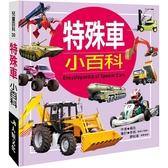 兒童百科:特殊車小百科(典藏版)