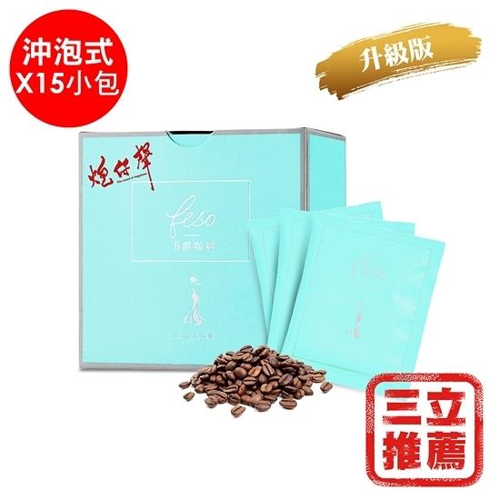 【炮仔聲】B群代謝咖啡升級版(即溶式15包)鄭醫師推薦-電電購