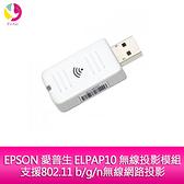 分期0利率 EPSON 愛普生 ELPAP10 無線投影模組,支援802.11 b/g/n無線網路投影-公司貨
