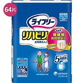 來復易復健褲長時間安心M號64片(箱)【愛買】