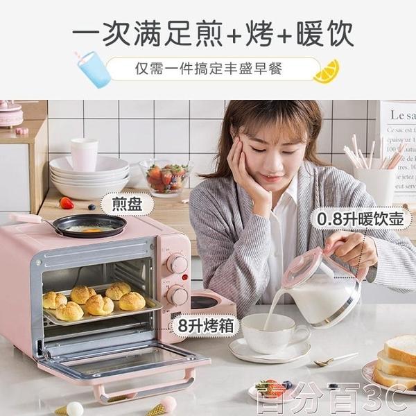 麵包機 小熊早餐機多功能多士爐烤麵包機家用吐司片全自動懶人三合一神器 WJ百分百
