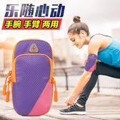 跑步手機臂包男女款健身裝備運動手機臂套手機袋手腕包通用手臂包       伊芙莎