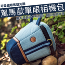 【小咖龍賣場】 馬頭相機包 單眼 側背包...