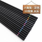 85折免運-防滑尖頭不銹合金筷套裝10雙家用雙槍合金筷子無蠟家用日式筷子