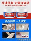 修補劑 瓷磚修補劑陶瓷膏小坑洞瓷磚膠馬桶水箱蓋家用大理石地磚釉面修復 快速出貨