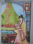 【書寶二手書T6/言情小說_MGN】御前女官四_完結篇_薄慕顏