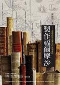 (二手書)製作福爾摩沙-追尋西洋古書中的台灣身影