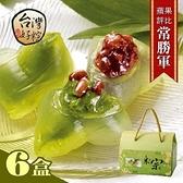 【南紡購物中心】台灣好粽.經典冰心粽(50g×6入×6盒)(提盒)