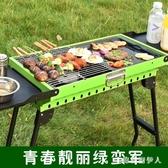 燒烤架戶外加厚 燒烤爐家用野外木炭5人以上全套烤肉工具3碳爐子PH3527【棉花糖伊人】