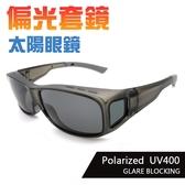 MIT偏光太陽套鏡 眼鏡族首選 抗UV400 超輕量設計 防眩光反光 檢驗合格