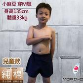 【MORINO摩力諾】兒童耐用織帶平口褲/居家褲 丈青