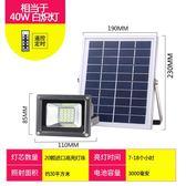 太陽能燈新農村戶外照明100w室內大功率路燈防水超亮庭院燈   color shopigo