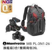 【24期0利率】Manfrotto Pro Light Pro Light 3N1-26 PL 旗艦級3合1後背相機包 ( MB PL-3N1-26)