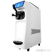 goshen冰淇淋機商用雪糕機台式全自動甜筒機軟質甜筒單頭冰激凌機ATF「青木鋪子」