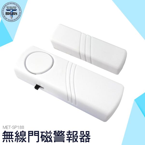 利器五金 無線門磁防盜警報器 感應器 紅外線門磁 紅外線防盜 防盜器 SP188