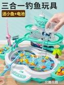 兒童電動釣魚玩具池小孩寶寶2-3歲男孩女孩1益智鉤魚磁性撈魚套裝QM『艾麗花園』