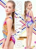女童泳衣 兒童泳衣女孩寶寶可愛連體泳裝中大童公主女童韓國三角學游泳 多色小屋