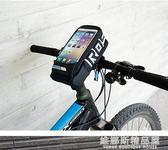 ROSWHEEL樂炫騎行配件自行車包防潑水車頭包山地車手機包車把包 維娜斯精品屋