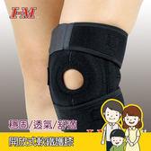 【愛民】開放式軟鐵護膝 NS-7A04 - 看護/久站/搬運/失能照護