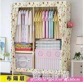 出租房衣櫃現代簡約實木組裝布藝衣櫥家用臥室牛津布簡易布衣櫃子『蜜桃時尚』