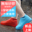 現貨!防水鞋套防水矽膠防雨鞋套止滑鞋套加厚耐磨戶外鞋套雨鞋