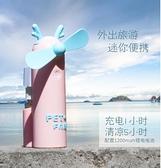 小風扇可攜式手持拿小型噴霧usb充電迷你超靜音辦公室可愛噴水大風力卡通夾式電風扇