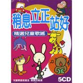 幼教-稍息立正站好-精選兒童歌謠5CD+2DVD
