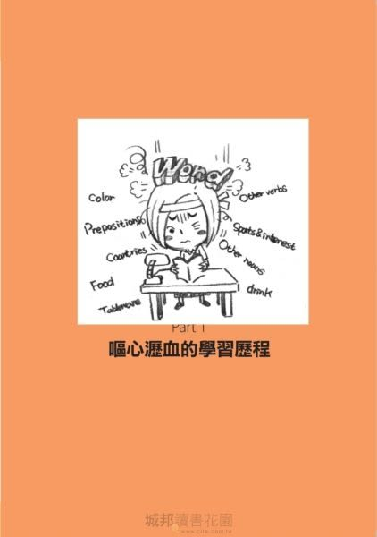 零蛋英文老師(改版):從大專聯考英文0分到搶手的美語教學專家