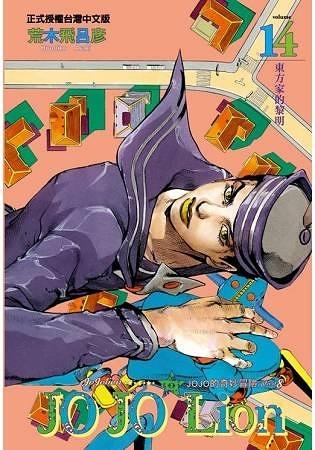 JOJO的奇妙冒險 PART 8 JOJO Lion 14
